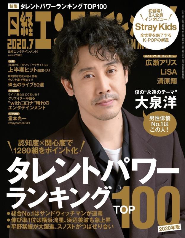 日経エンタテインメント! 2020年 7月号