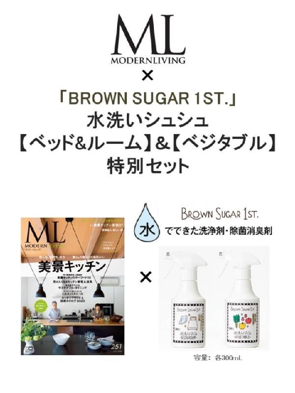 モダンリビング No.251×「BROWN SUGAR 1ST.」水洗いシュシュ 【ベット & ルーム】&【ベジタブル 】特別セット