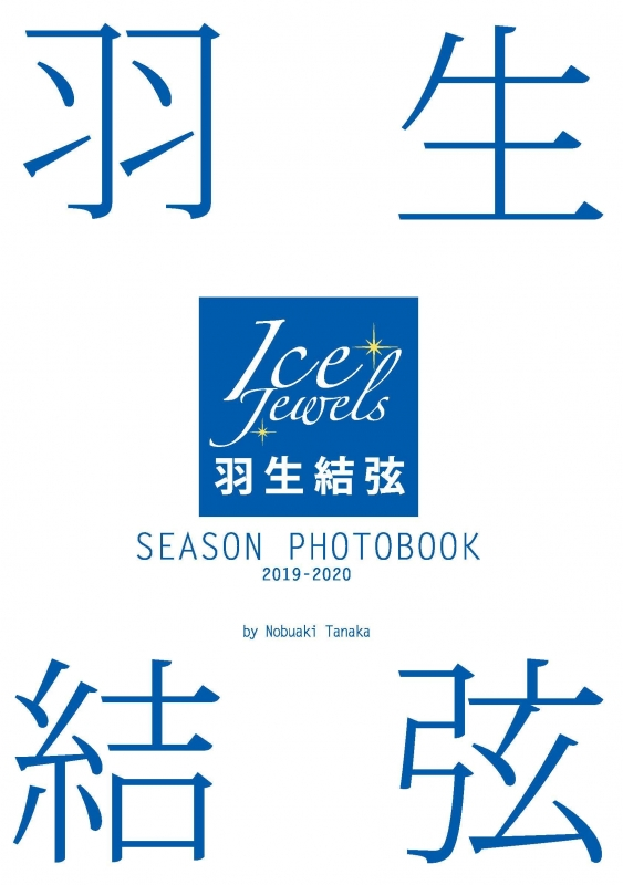 羽生結弦 SEASON PHOTOBOOK 2019-2020 Ice Jewels特別編集