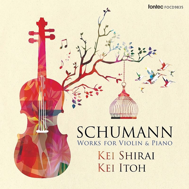 ヴァイオリンとピアノのための作品集 白井 圭、伊藤 恵