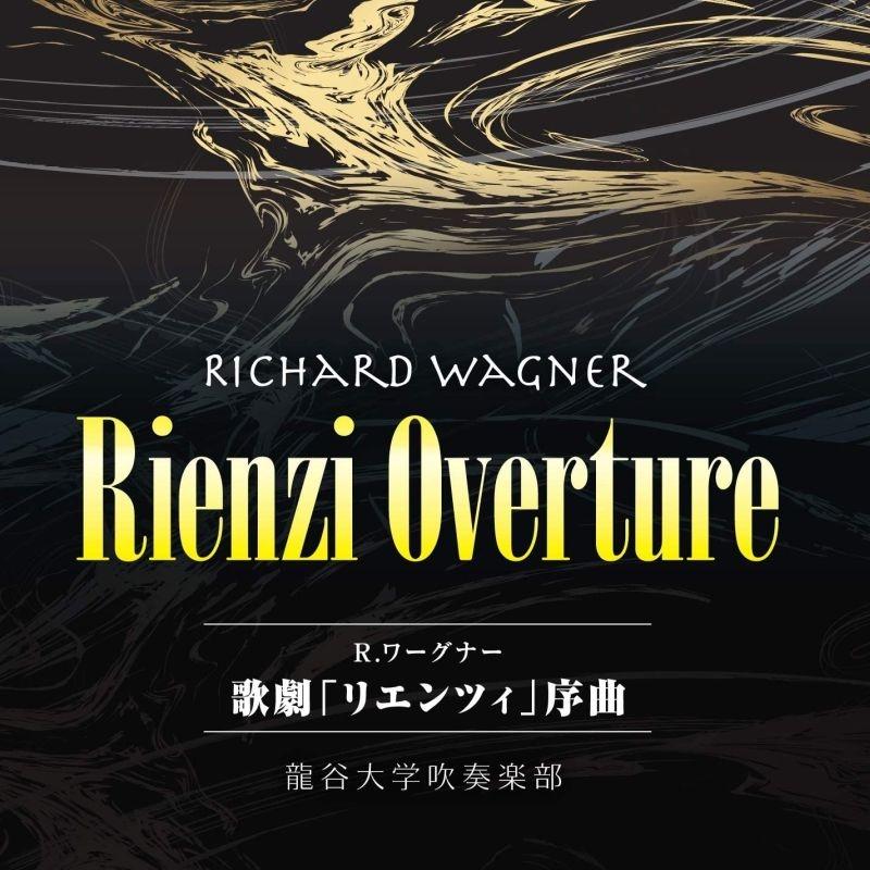 龍谷大学吹奏楽部: Rienzi Overture