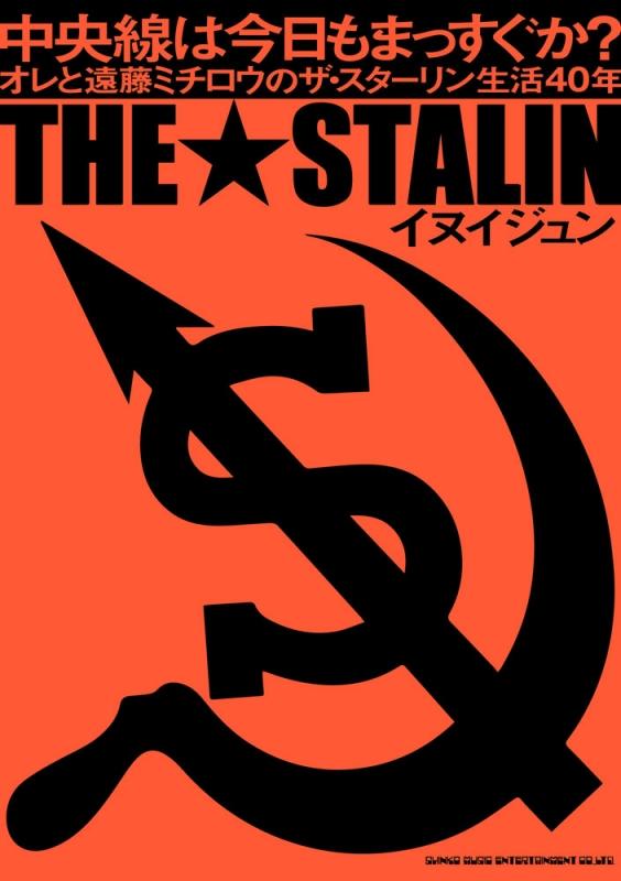 中央線は今日もまっすぐか?オレと遠藤ミチロウのザ・スターリン生活40年