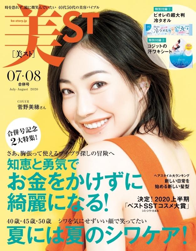 美ST (ビスト)2020年 7・8月 合併号【特別付録:超大判冷タオル、汗ワキシート】