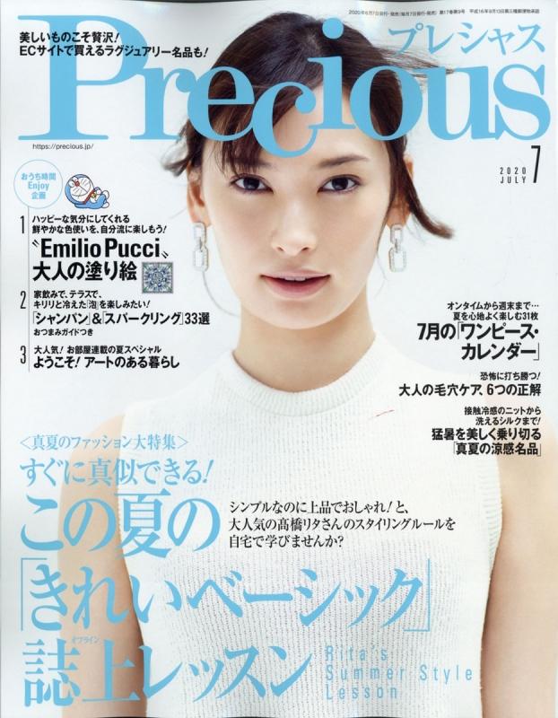 Precious (プレシャス)2020年 7月号