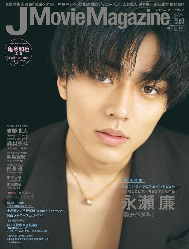 J Movie Magazine Vol.60【表紙:永瀬 廉『弱虫ペダル』】[パーフェクト・メモワール]