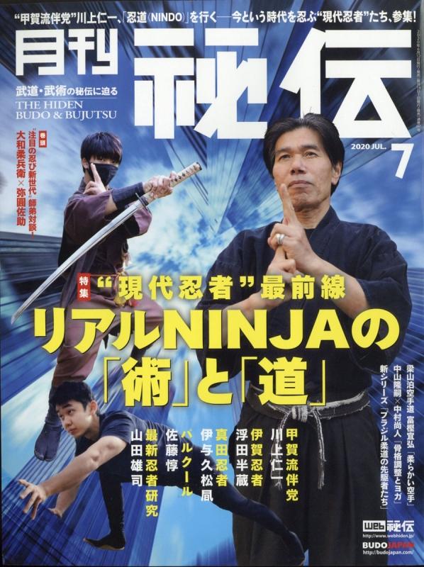 月刊 秘伝 2020年 7月号