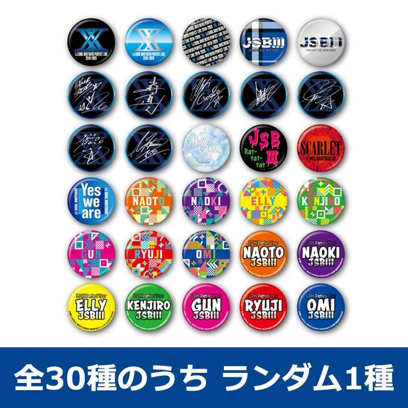 三代目 J SOUL BROTHERS PERFECT LIVE 缶バッジ(全30種のうち、ランダム1種)