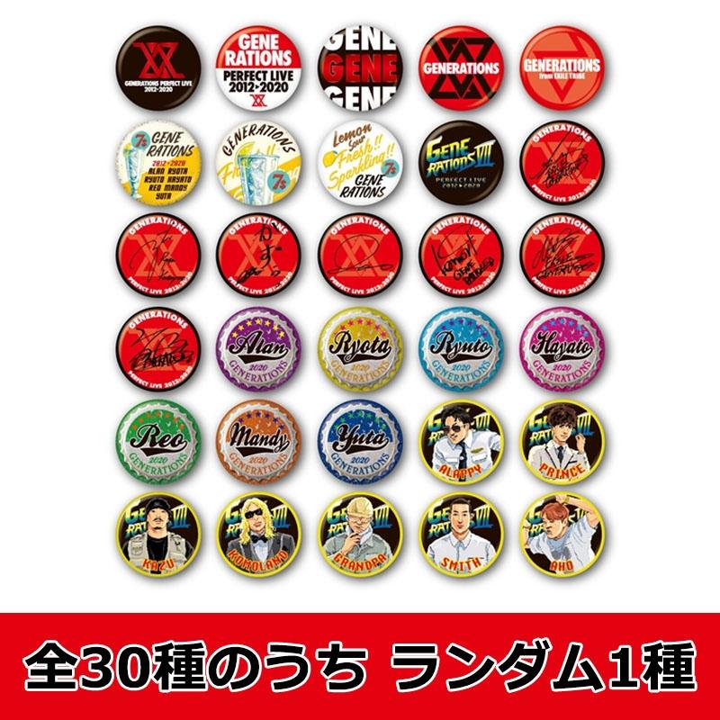 GENERATIONS PERFECT LIVE 缶バッジ(全30種のうち、ランダム1種)