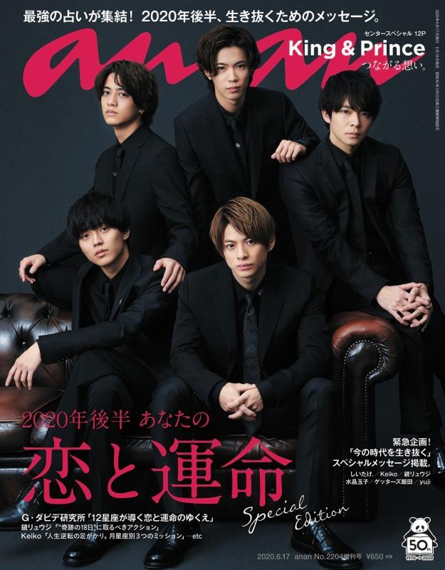 an・an (アン・アン)2204号増刊 スペシャルエディション 【表紙:King & Prince】