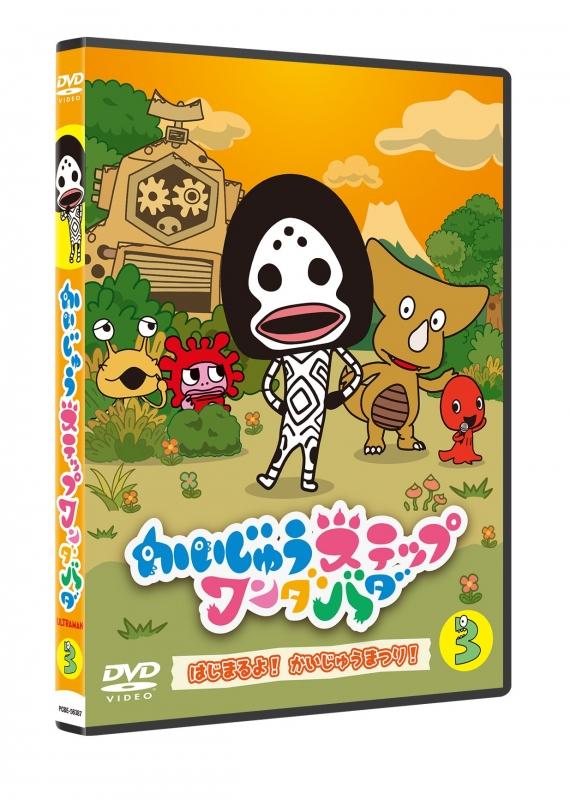 かいじゅうステップ ワンダバダ Vol.3 はじまるよ!かいじゅうまつり!