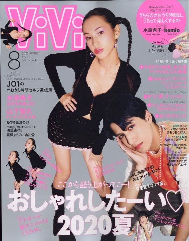 ViVi (ヴィヴィ)2020年 8月号