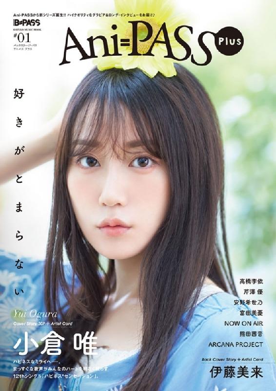 Ani-PASS Plus #01【表紙:小倉 唯】[シンコー・ミュージック・ムック]