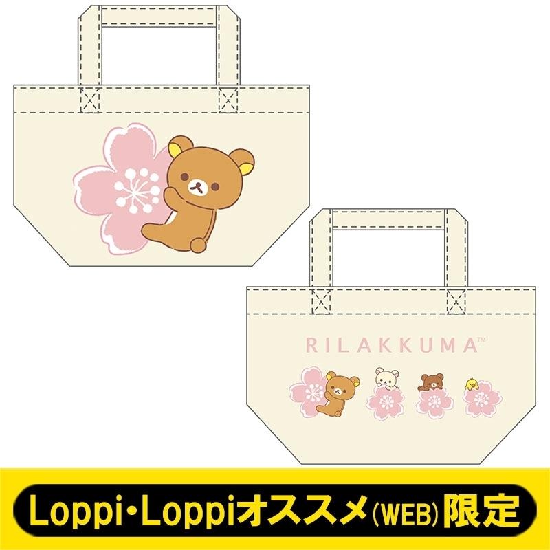 [2次受付] ランチトート【Loppi・Loppiオススメ限定】