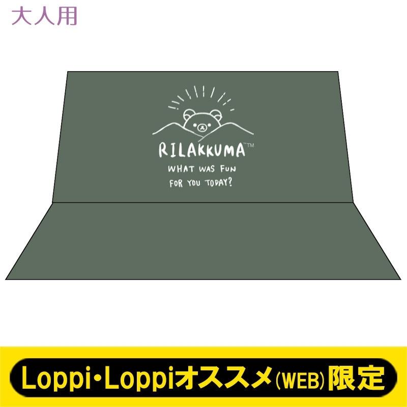 [2次受付] レインハット(大人用)【Loppi・Loppiオススメ限定】