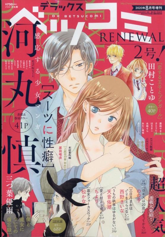 デラックスベツコミ Betsucomi 2020年 8月号増刊