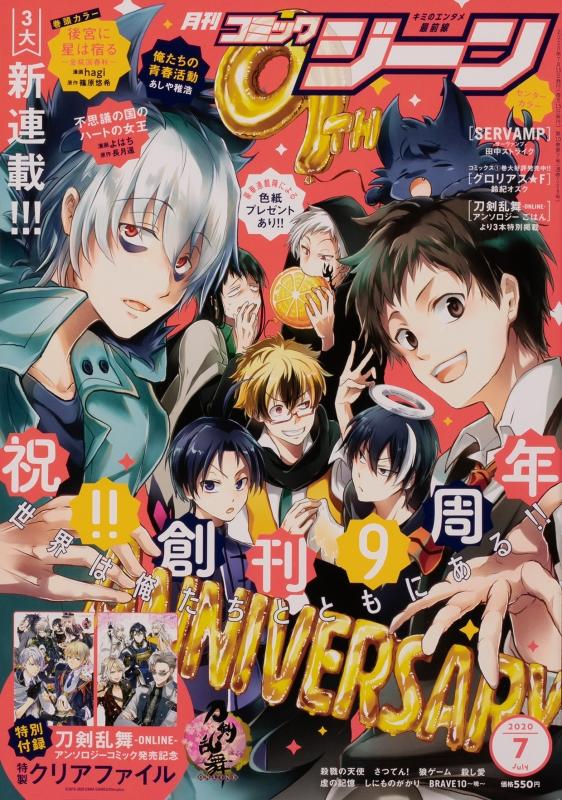 月刊COMIC GENE (コミックジーン)2020年 7月号