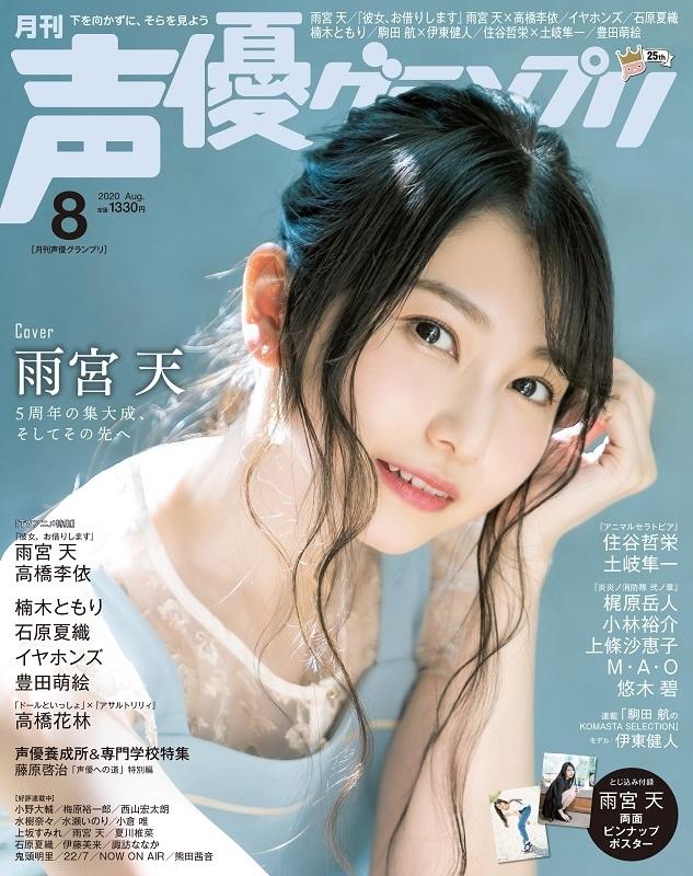 声優グランプリ 2020年 8月号 【表紙:雨宮天】
