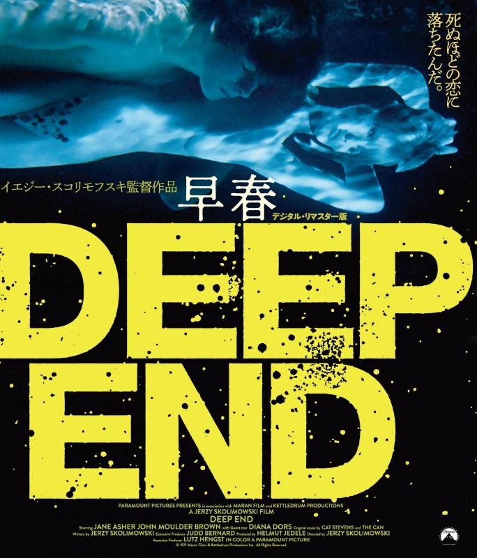 早春 デジタル・リマスター版(スペシャル・プライス)【Blu-ray】(1970年)