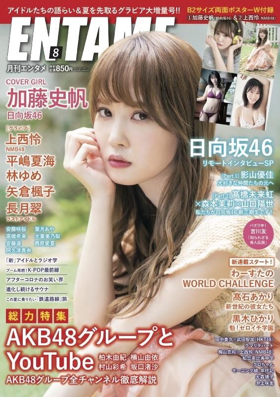ENTAME (エンタメ)2020年 8月号 【表紙:加藤史帆 (日向坂46)】