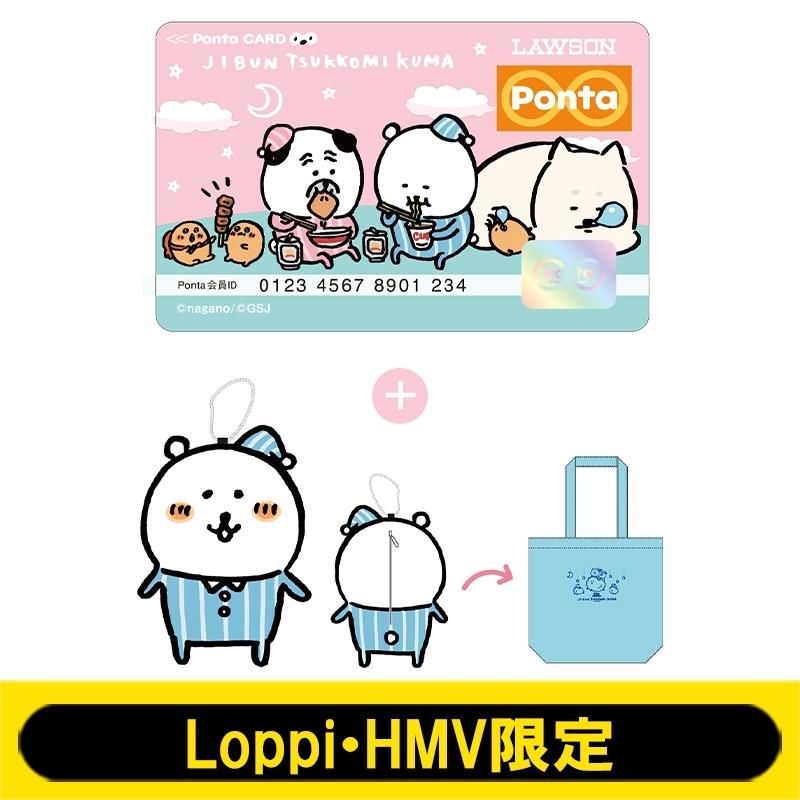 自分ツッコミくま☆OYASUMI TIME☆Pontaカード+携帯エコバッグ 【Loppi・HMV限定】