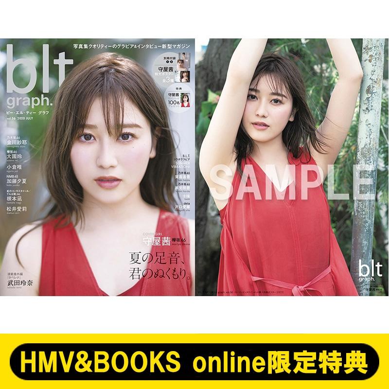 《HMV&BOOKS online限定特典:守屋茜(欅坂46)ポスター》blt graph.vol.56【表紙:守屋茜】
