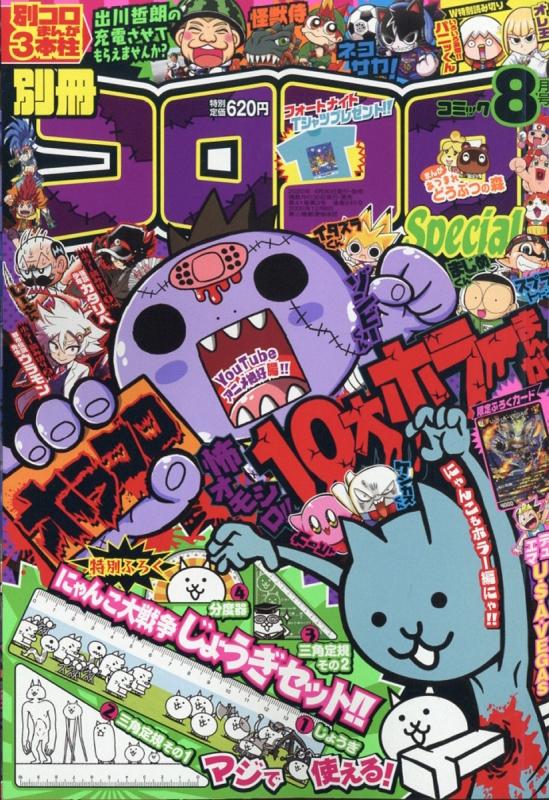別冊コロコロコミックSpecial (スペシャル)2020年 8月号
