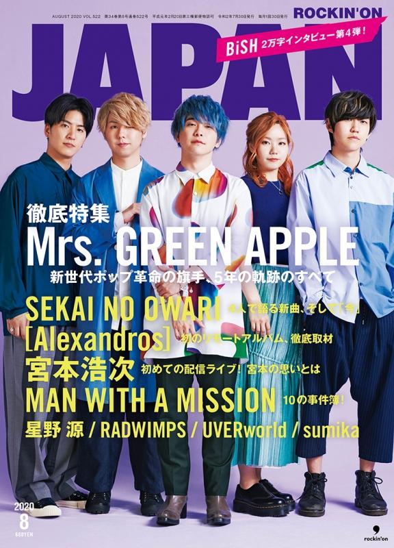 ROCKIN' ON JAPAN (ロッキング・オン・ジャパン)2020年 8月号