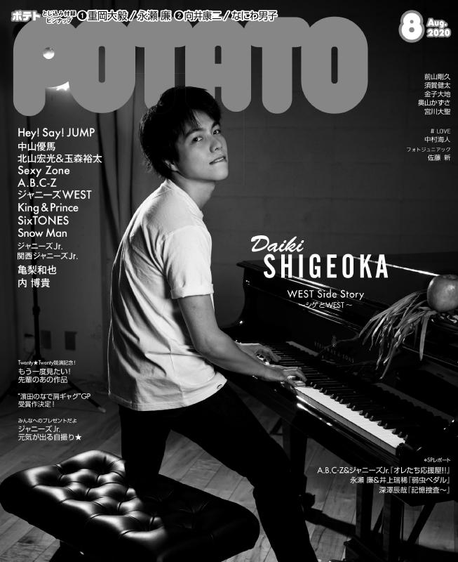POTATO (ポテト)2020年 8月号 【表紙:重岡大毅(ジャニーズWEST)】