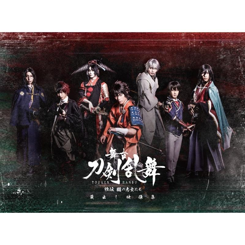 舞台『刀剣乱舞』蔵出し映像集 -維伝朧の志士たち 篇-【Blu-ray】