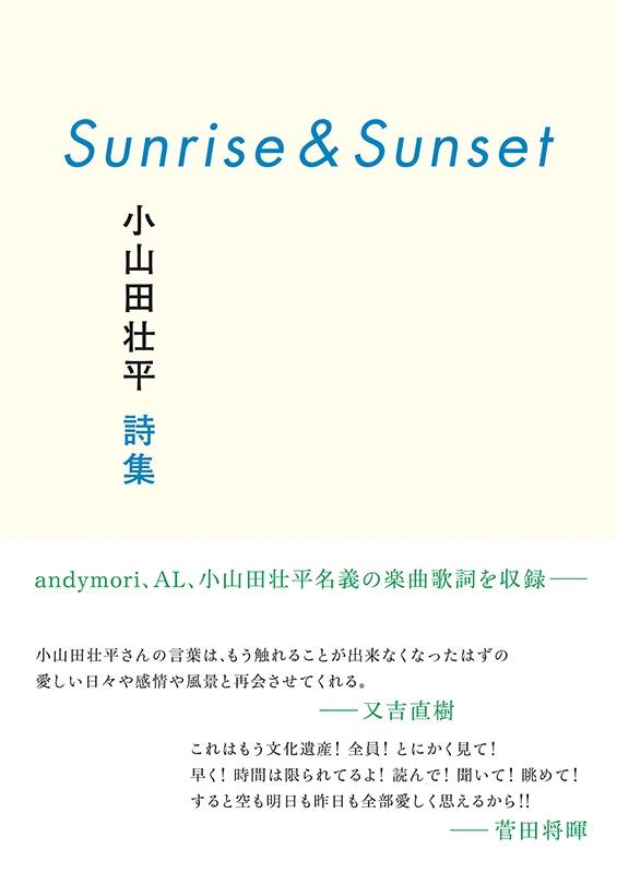 Sunrise & Sunset 小山田壮平詩集