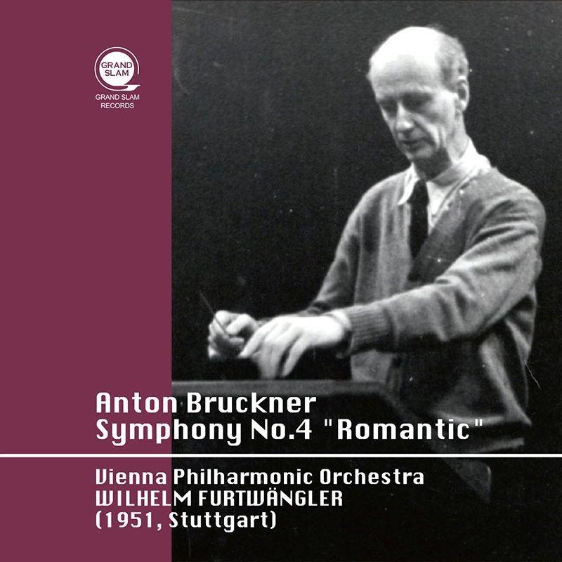 交響曲第4番『ロマンティック』 ヴィルヘルム・フルトヴェングラー&ウィーン・フィル(1951年シュトゥットガルト)(平林直哉復刻)