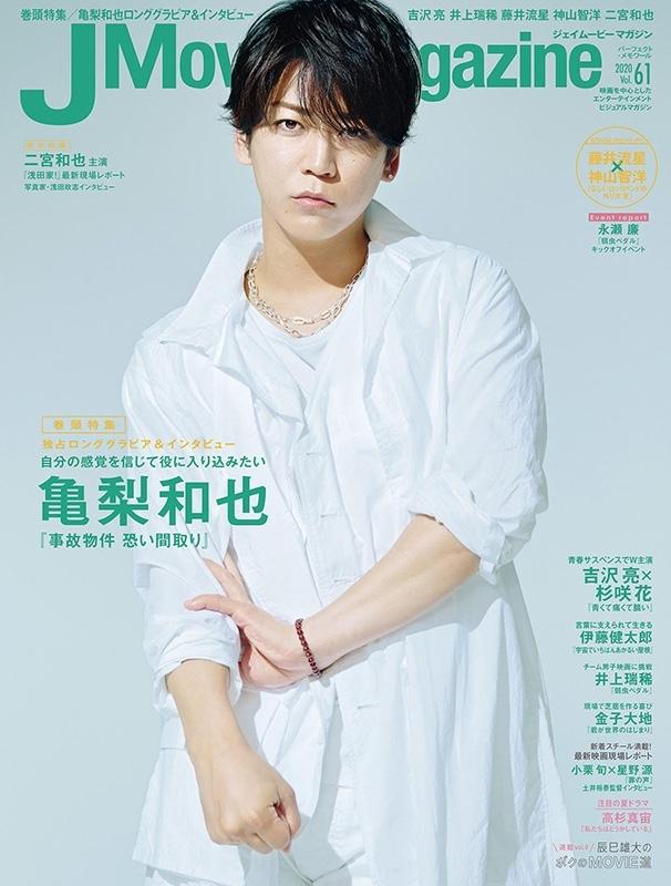 J Movie Magazine Vol.61【表紙:亀梨和也『事故物件 恐い間取り』】[パーフェクト・メモワール]