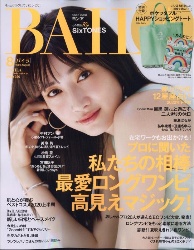 BAILA (バイラ)2020年 8月号【特別付録:ミア・チャロ ポケッタブルトート】