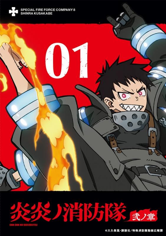 炎炎ノ消防隊 弐ノ章 DVD 第1巻 : 炎炎ノ消防隊 | HMV&BOOKS online ...