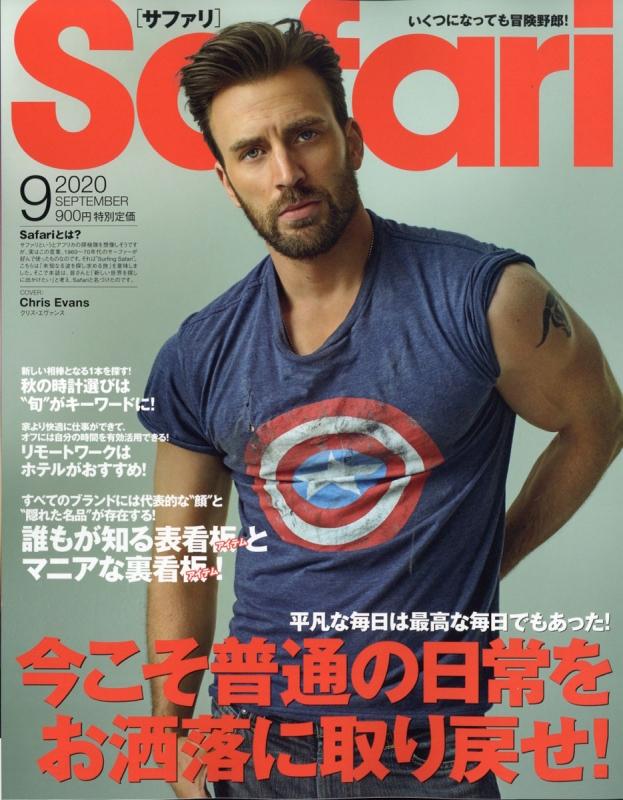 Safari (サファリ)2020年 9月号【表紙:クリス・エヴァンス】
