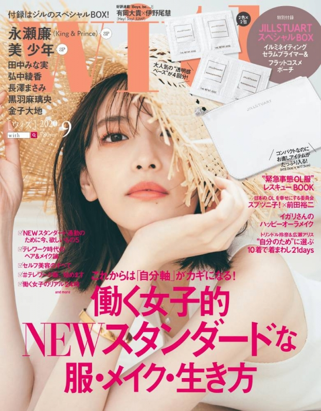 with (ウィズ)2020年 9月号