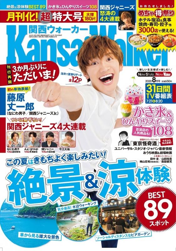 Kansai Walker 関西ウォーカー 2020年 8月号【表紙:藤原丈一郎】