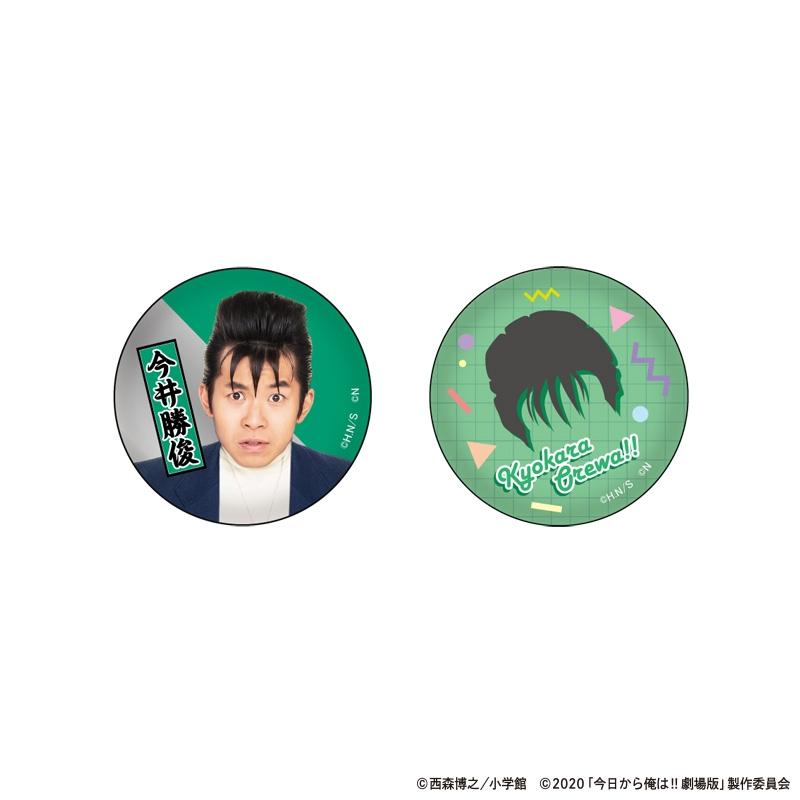 缶バッジ2コセット(今井勝俊) / 「今日から俺は!!劇場版」