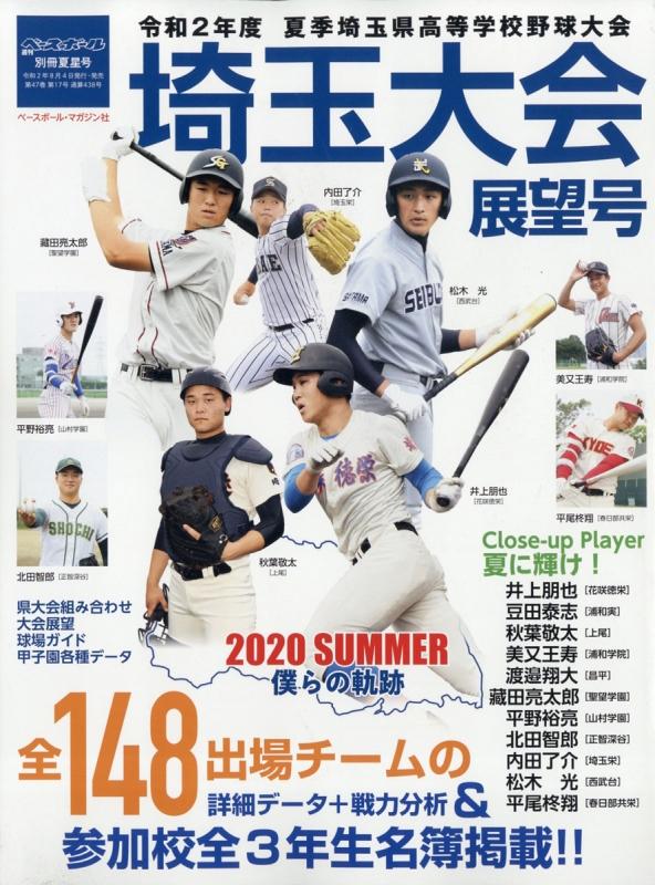 埼玉 県 高校 野球