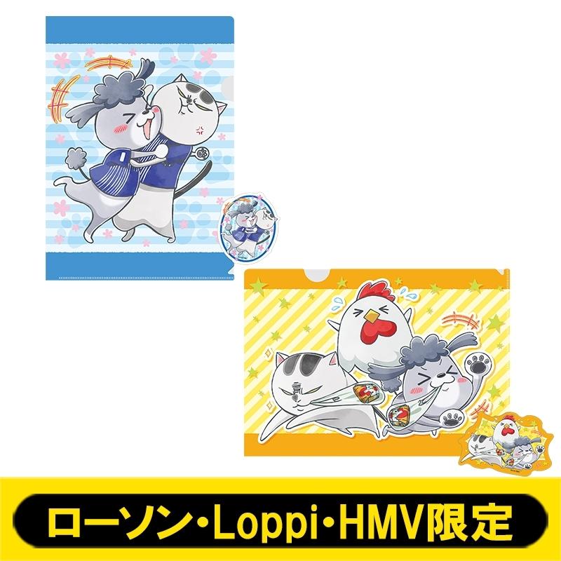 A4クリアファイル2枚+ステッカー2枚セット【ローソン・Loppi・HMV限定】
