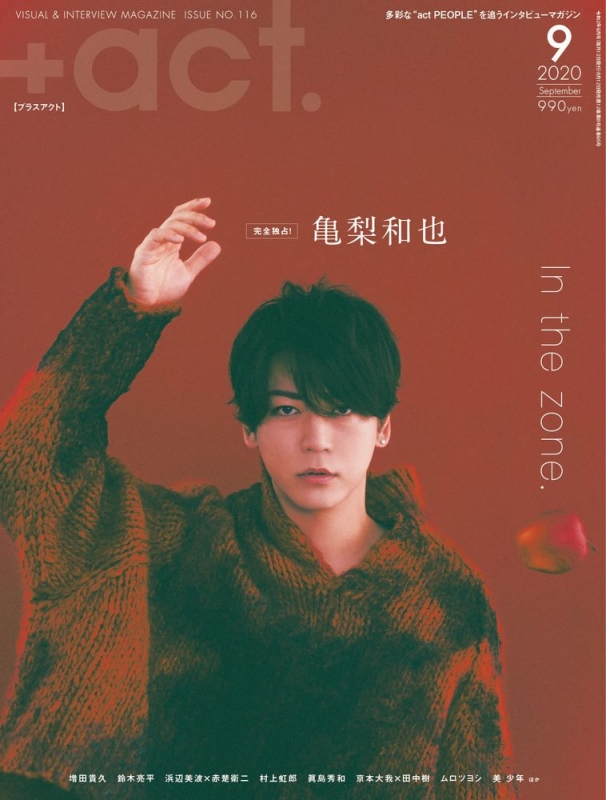 +act.(プラスアクト)2020年 9月号 【表紙:亀梨和也】