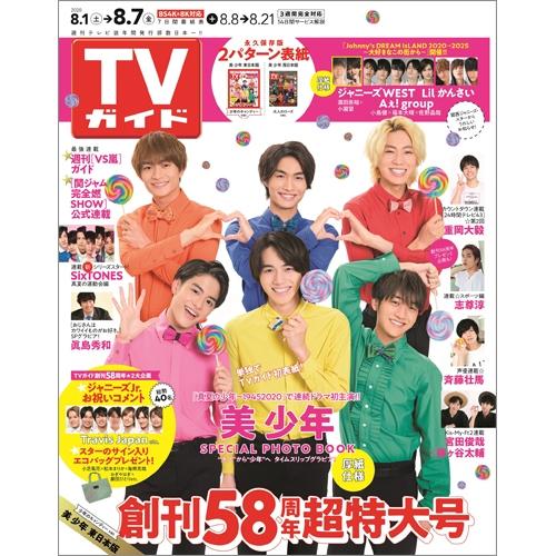 週刊TVガイド 関東版 2020年 8月 7日号 【表紙:美 少年(少年のキャンディー ver.)】