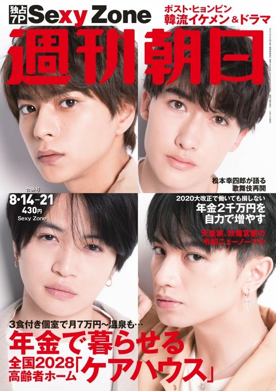 週刊朝日 2020年 8月 14・21日合併号【表紙:Sexy Zone】