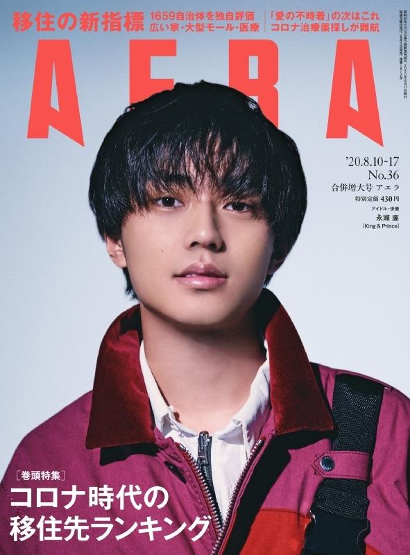 AERA (アエラ)2020年 8月 10・17日合併号 【表紙:永瀬廉】