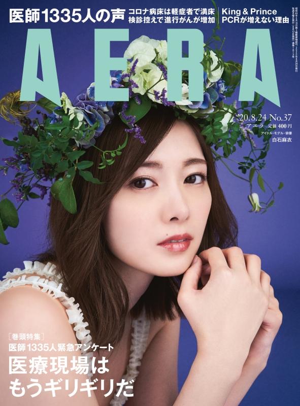 AERA (アエラ)2020年 8月 24日号【表紙:白石麻衣 / グラビア&インタビュー:King & Prince】