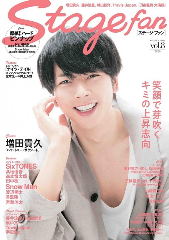 Stagefan Vol.8【表紙:増田貴久】[メディアボーイムック]