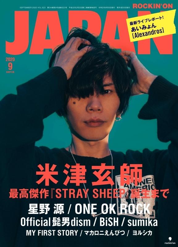 ROCKIN' ON JAPAN (ロッキング・オン・ジャパン)2020年 9月号 【表紙:米津玄師】