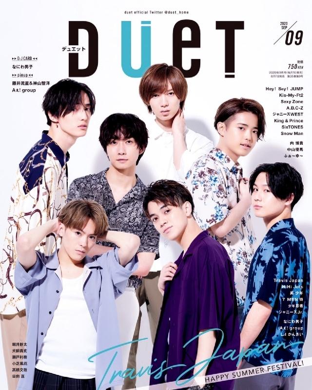 DUeT (デュエット)2020年 9月号 【表紙:A面/Travis Japan B面/少年忍者】