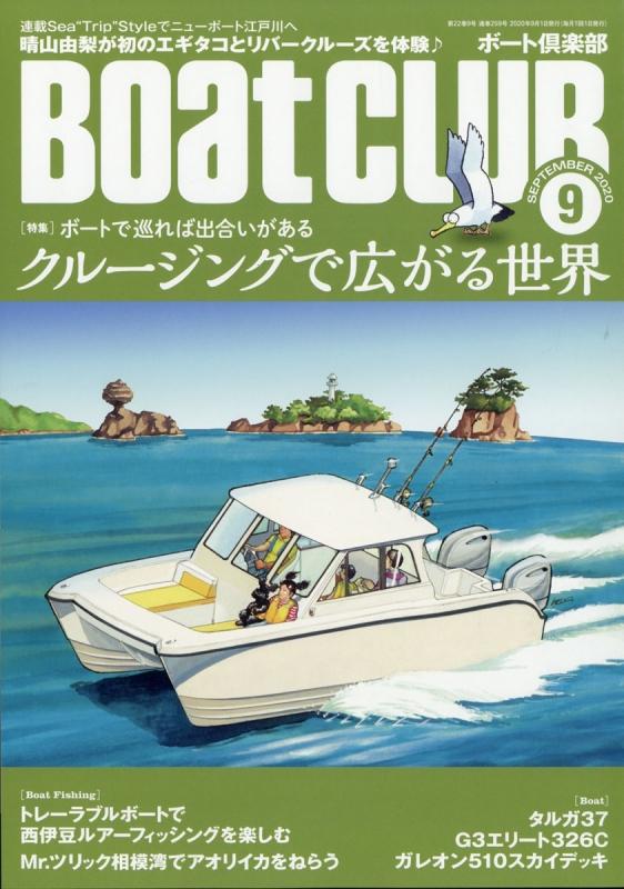BoatCLUB (ボートクラブ)2020年 9月号