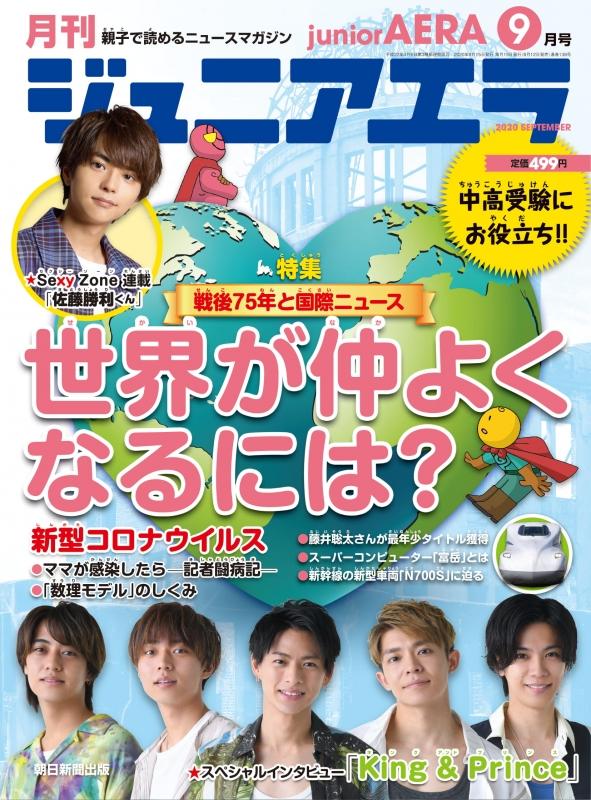 月刊 junior AERA (ジュニアエラ)2020年 9月号【スペシャルインタビュー:King & Prince】